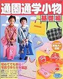 通園通学小物 (基礎編) (レディブティックシリーズ―ソーイング (2112))