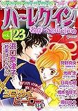 ハーレクイン 名作セレクション vol.123 (ハーレクインコミックス)
