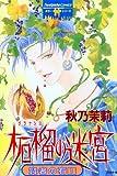 賢者の石: (1) 柘榴(グラナシス)の迷宮 (ぶんか社コミックス)