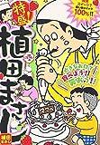 特盛!植田まさし 16 (まんがタイムマイパルコミックス)