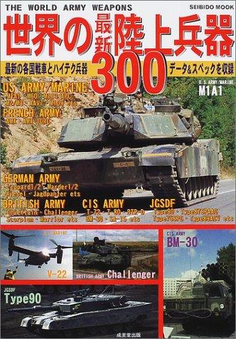 世界の最新陸上兵器300