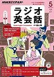 NHKラジオ ラジオ英会話 2014年 5月号 [雑誌] (NHKテキスト)