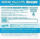 AKB48 40th 僕たちは戦わない 41st シングル選抜総選挙 投票券