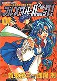 フルメタル・パニック! (01) (ドラゴンコミックス)
