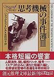 思考機械の事件簿〈3〉シャーロック・ホームズのライヴァルたち (創元推理文庫)