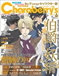 Charaberrys Vol.6 (エンターブレインムック)
