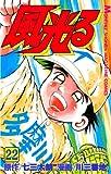 風光る(22) (月刊マガジンコミックス)
