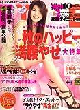 FYTTE (フィッテ) 2006年 10月号 [雑誌]