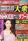 週刊大衆 2013年 12/9号 [雑誌]