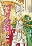 パロスの剣(2)