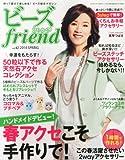 ビーズ friend (フレンド) 2014年春号 [雑誌]