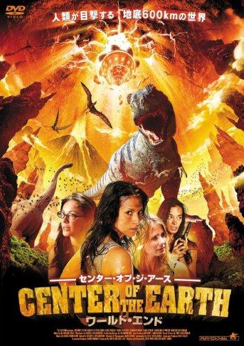 センター・オブ・ジ・アース ワールド・エンド [DVD]