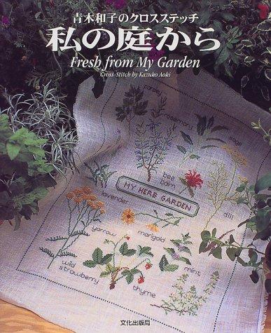 私の庭から―青木和子のクロスステッチ