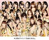 AKB48「風は吹いている」