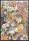 思い出食堂  今夜は鍋もの編 (ぐる漫(グルメ・ペーパーバック廉価コミックス))