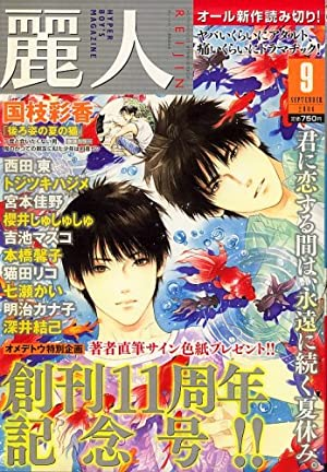 麗人 2006年 09月号 [雑誌]
