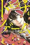 トモダチゲーム(4) (少年マガジンコミックス)
