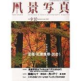 風景写真 2006年 09月号 [雑誌]