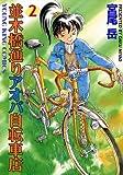 並木橋通りアオバ自転車店 2巻 (YKコミックス (002))