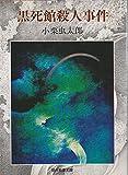 黒死館殺人事件 (1977年) (現代教養文庫―小栗虫太郎傑作選〈1〉)