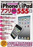 iPhone&iPadアプリ超厳選555+ (COSMIC MOOK)