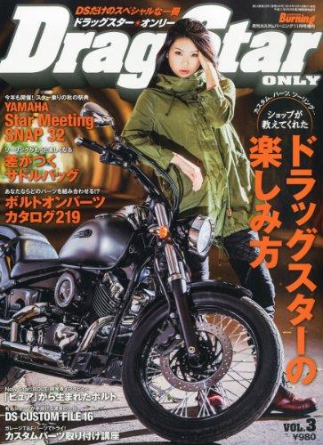 カスタムバーニング増刊 Drag Star Only (ドラッグスター オンリー) Vol.3 2013年 11月号 [雑誌]