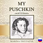 My Pushkin [Russian Edition] | Marina Tsvetaeva