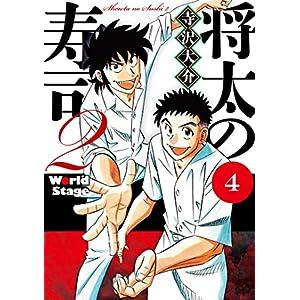 将太の寿司2 World Stage(4) (イブニングコミックス)