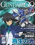 機動戦士ガンダムOO セカンドシーズン オフィシャルファイル vol.1