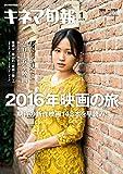 キネマ旬報 2016年1月上旬号 No.1707