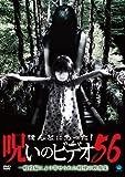 ほんとにあった!呪いのビデオ 56 [DVD]