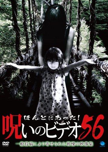 ほんとにあった!呪いのビデオ56 [DVD]