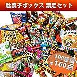 いろいろ 駄菓子お菓子 セット (満足セット オススメお菓子・駄菓子が約100種類 約160点)