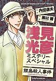 浅見光彦ミステリースペシャル 姫島殺人事件 (MBコミックス)