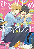 BL comic new book infomation(11/15)