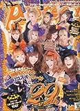 Popteen (ポップティーン) 2009年 11月号 [雑誌]