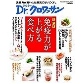 免疫力が上がる食べ方 (マガジンハウスムック Dr.クロワッサン)