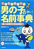 しあわせ赤ちゃん男の子の新しい名前事典—新人名漢字に完全対応!