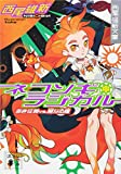 ネコソギラジカル(中) 赤き征裁vs.橙なる種 (講談社文庫)