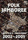FOLK JAMBOREE IN SAPPORO・IWAMIZAWA 2002〜2005