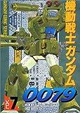 機動戦士ガンダム0079 VOL.7 (電撃コミックス  GUNDAM COMIC SERIES)