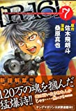 Rー16 7 (ヤングマガジンコミックス)