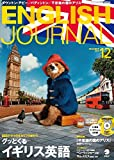 CD付 ENGLISH JOURNAL (イングリッシュジャーナル) 2015年 12月号