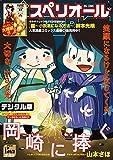 ビッグコミックスペリオール 2016年15号(2016年7月8日発売) [雑誌]