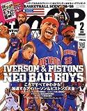 HOOP (フープ) 2009年 02月号 [雑誌]