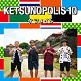 KETSUNOPOLIS 10(DVD付)