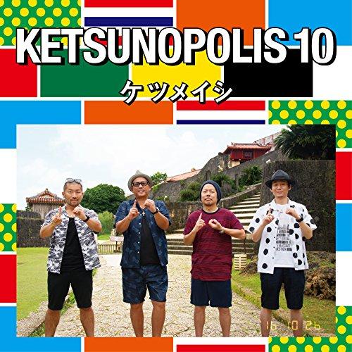 KETSUNOPOLIS 10-ケツメイシ