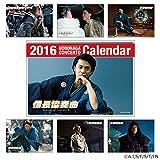 信長協奏曲 卓上カレンダー2016