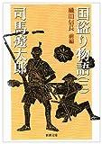 国盗り物語〈第3巻〉織田信長〈前編〉 (新潮文庫)