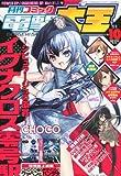 電撃大王 2010年 10月号 [雑誌]
